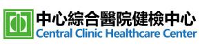 中心綜合醫院-健檢中心
